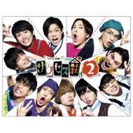 「テレビ演劇 サクセス荘2」 Blu-ray BOX