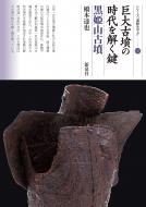 巨大古墳の時代を解く鍵 黒姫山古墳 シリーズ「遺跡を学ぶ」