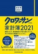 クロワッサン特別編集 家計簿2021