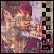 カミツレベルベット 2020 【2020 レコードの日 限定盤】(7インチシングルレコード)