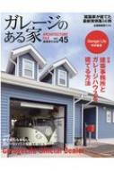 ガレージのある家 Vol.45 ネコムック
