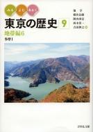 みる・よむ・あるく東京の歴史 多摩1 9 地帯編6