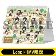 2021年卓上カレンダー【Loppi・HMV限定】
