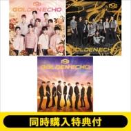 《3形態同時購入特典付き》GOLDEN ECHO 【初回限定盤A】+【初回限定盤B】+【通常盤】
