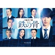 連続ドラマW 鉄の骨 DVD-BOX