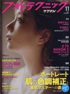 フォトテクニックデジタル 2020年 11月号【表紙:高槻かなこ】
