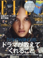 Elle Japon (エル・ジャポン)2020年 12月号