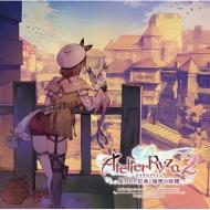 ライザのアトリエ2 〜失われた伝承と秘密の妖精〜オリジナルサウンドトラック