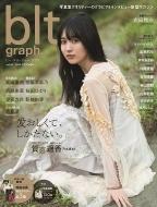 blt graph.vol.60【表紙:賀喜遥香(乃木坂46)】[B.L.T.MOOK]