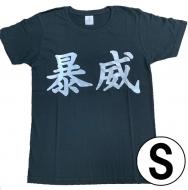 「暴威」Tシャツ(サイズS) / 映画「MANRIKI」劇場グッズ