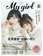 My Girl vol.31[カドカワエンタメムック]