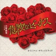 TBS系 日曜劇場 危険なビーナス オリジナル・サウンドトラック