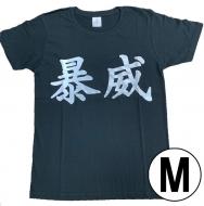 「暴威」Tシャツ(サイズM) / 映画「MANRIKI」劇場グッズ