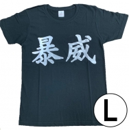 「暴威」Tシャツ(サイズL) / 映画「MANRIKI」劇場グッズ
