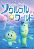 ソウルフル・ワールド ディズニームービーブック