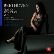 ピアノ・ソナタ第29番『ハンマークラヴィーア』、第26番『告別』、第27番 河村尚子