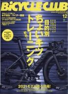BiCYCLE CLUB (バイシクル クラブ)2020年 12月号