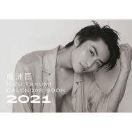 岐洲匠 CALENDAR BOOK 2021[TVガイドMOOK]