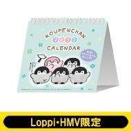 コウペンちゃん 卓上 2021カレンダー 【Loppi・HMV限定】