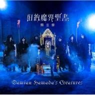 旧約魔界聖書 第II章【初回生産限定盤】(+DVD)