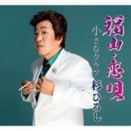 福山・恋唄/小さなクラブ