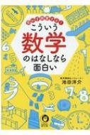 思わず興奮する!こういう数学のはなしなら面白い KAWADE夢文庫