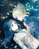 The Irregular At Magic High School: Visitor Arc2