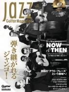 Jazz Guitar Magazine Vol.5 リットーミュージックムック
