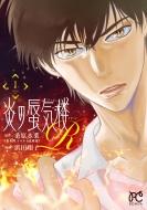 炎の蜃気楼r 1 ボニータ・コミックス