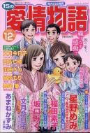 15の愛情物語 2020年 12月号