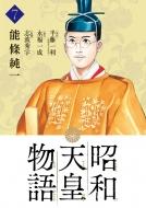 昭和天皇物語 7 ビッグコミックス
