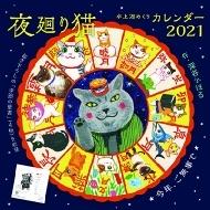 夜廻り猫 2021 卓上週めくりカレンダー