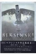 ベクシンスキ作品集成 2 絵画・彫刻・レリーフ篇
