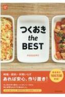 つくおき the BEST