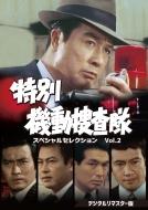 特別機動捜査隊 スペシャルセレクションVol.2<デジタルリマスター版>[DVD]