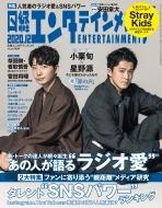 日経エンタテインメント! 2020年 12月号【表紙:小栗旬・星野源】