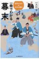 世界のなかの日本の歴史 一冊でわかる幕末