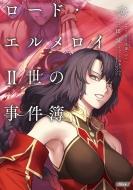 ロード・エルメロイII世の事件簿 9 「case.冠位決議 中」 角川文庫