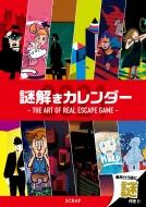 謎解きカレンダー2021 -the Art Of Real Escape Game-
