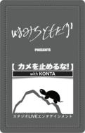 カメを止めるな!Ep1 Black (withKONTA)<Mカード>