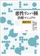 悪性リンパ腫治療マニュアル(改訂第5版)