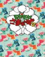 モヤモヤさまぁ〜ず2 Blu-ray BOX(VOL.34、VOL.35)