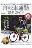 自転車通勤完全ガイド ヤエスメディアムック
