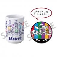湯呑み&ラバーコースターセット / 喜劇「おそ松さん 其の2」