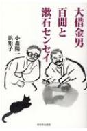 大借金男・百〓と漱石センセイ