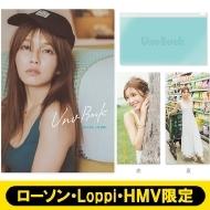 宇野実彩子ファンブック「Uno Book」(限定カバー/マスクケース/Bigしおり)【ローソン・Loppi・HMV限定セット】