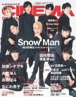 シネマスクエア vol.124【表紙:Snow Man】[HINODE MOOK]