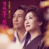 演歌 夢の競演(+DVD)