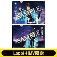 A4クリアファイル2枚セット(大和守安定 / 戦闘ver.)【Loppi・HMV限定】