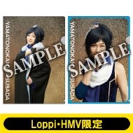 A4クリアファイル2枚セット(大和守安定 / ライブver.)【Loppi・HMV限定】
